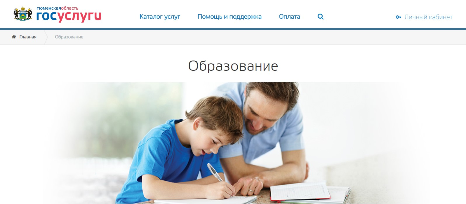 Портала услуг Тюменской области в сфере образования