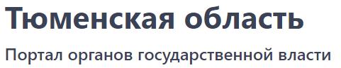Официальный портал органов государственной власти Тюменской области