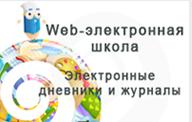 Электронные дневники и журналы Тюменской области